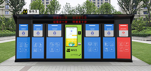 废品回收小程序开发官方授权服务商-举才宝